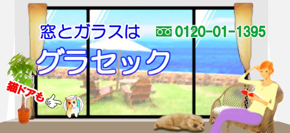 ホームページイメージ(夏) - 窓とガラスはグラセック。フリーダイヤル0120-01-1395。ガラス修理とペットドア
