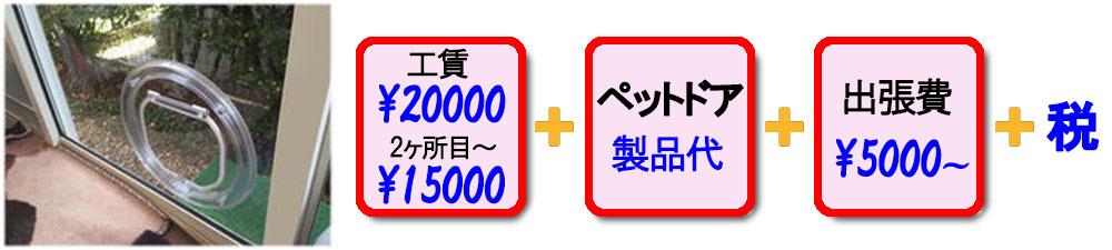 基本工賃15000円 + ペットドア商品代 + 基本出張費4000円 + 消費税