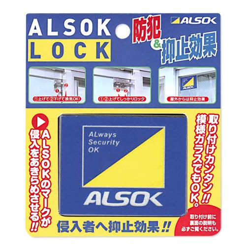 alsok_lock.jpg