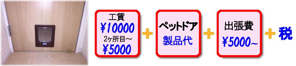 基本工賃5000円 + ペットドア商品代 + 基本出張費4000円 + 消費税